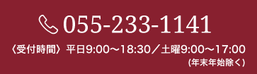 055-233-1141
