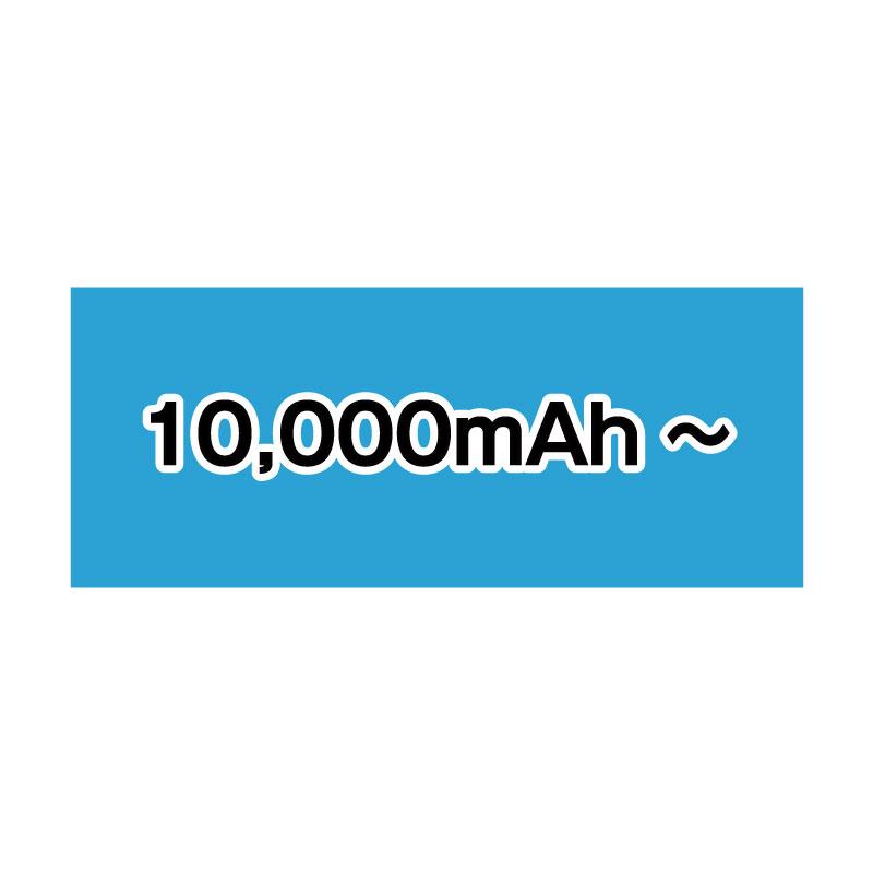 10,000mAh~