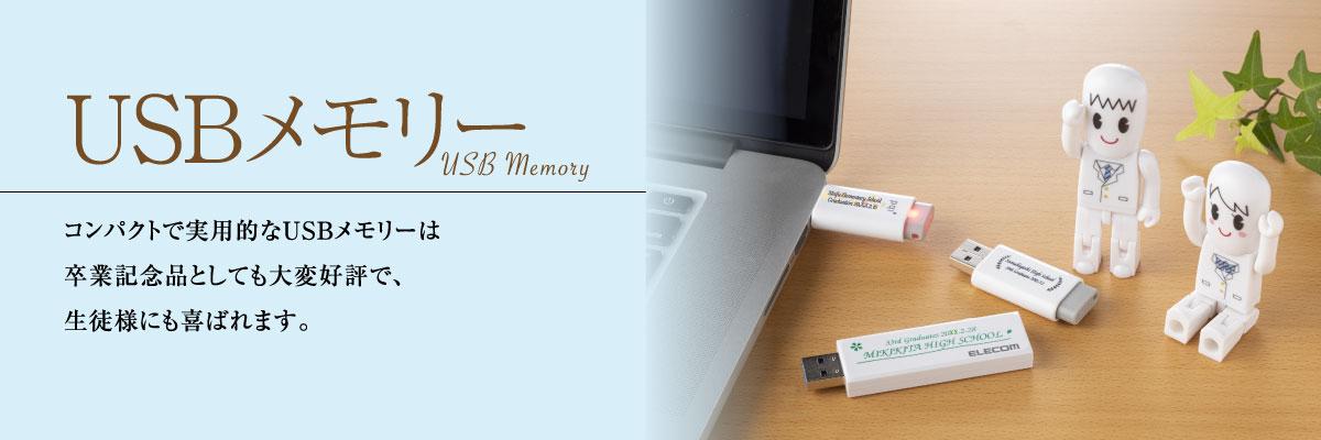 USBメモリーメインバナー