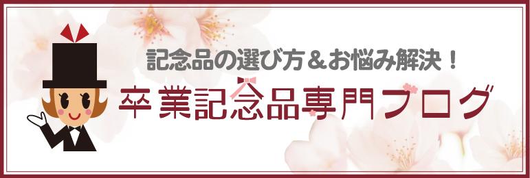 卒業記念品専門ブログ