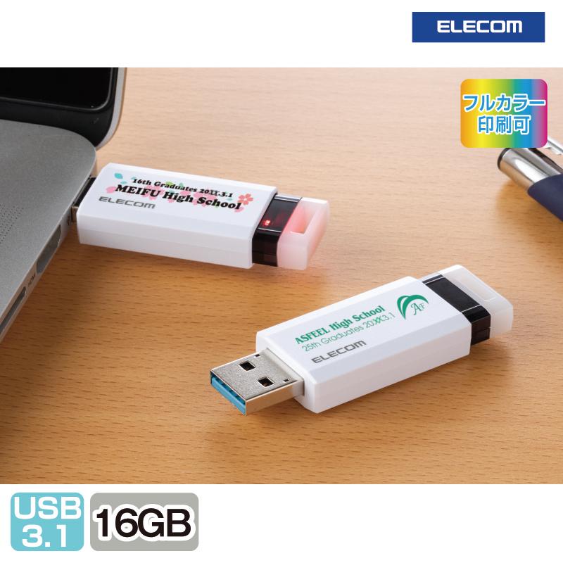 ノック式USBメモリー
