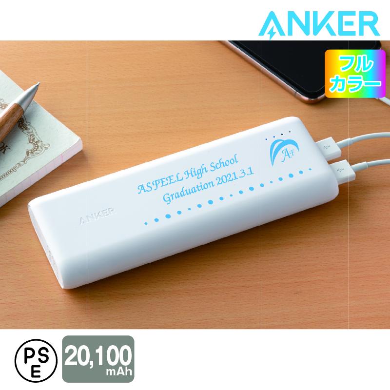 Anker PowerCore 20100